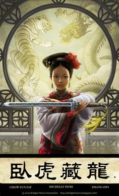 Crouching Tiger Hidden Dragon by bmonro.deviantart.com on @deviantART