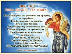 Christus Pantokrator, Life Journey Quotes, Orthodox Icons, Greek Quotes, Faith In God, Wise Words, Jesus Christ, Christianity, Positive Quotes
