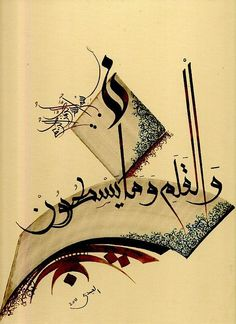 """In the name of God Most Gracious Most Merciful. ن By the pen and what they inscribe"" Surah Qalam"