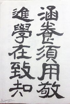 This is an ancient style Chinese calligraphy, by Aupoman     Examples of Chinese calligraphy, including Chinese characters, brushes, ink, culture, pictures, clothing, art, people, and more.