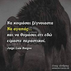 123 Greek Quotes, My Memory, Of My Life, Memories, Motivation, Love, Beautiful, Words, Inspiration