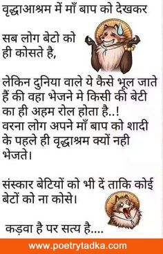 For more relevent posts on Kadwa hai par sach hai at poetry tadka please swich on Kadwa hai par sach hai page of poetrytadka Best Friend Quotes For Guys, Good Girl Quotes, Fake Friends, Fake Family Quotes, Fake People Quotes, Motivational Quotes For Women, Inspirational Quotes, Healthy Relationship Quotes, Hindi Quotes