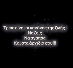 Greek Quotes, Funny Quotes, Facts, Humor, Words, Life, Funny Phrases, Funny Qoutes, Humour