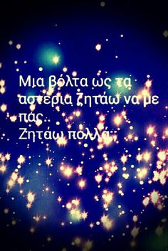 Live Laugh Love, Greek Quotes, Looking Back, Favorite Quotes, Affirmations, Dreams, Positive Affirmations