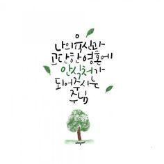 관련 이미지 Korean Writing, Korean Quotes, Philippians 4 13, Give Me Strength, My Jesus, Wise Quotes, Christianity, Verses, Bible