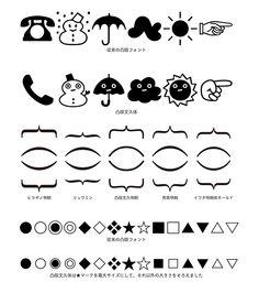 凸版印刷 | 凸版文久体