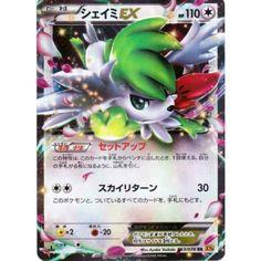 Pokemon 2015 XY#6 Emerald Break Shaymin Sky Forme EX Holofoil Card #063/078