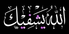 Arabic Quotes, Allah, Arabic Calligraphy, Muhammad, Photos, Recipes, Pictures, Food Recipes, Arabic Calligraphy Art