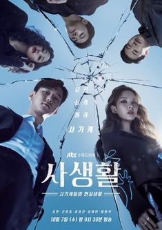 เรื่องย่อซีรีส์เกาหลี Private Lives (2020) : เรื่องของแก๊งต้มตุ๋นระดับจิ๋วที่ไปล่วงรู้ความลับระดับชาติ และพวกเขาต้องการเปิดเผยมันให้คนอื่นรู้ Go Kyung Pyo, Hyun Kyung, Joo Hyuk, New Korean Drama, Korean Drama Series, Drama Tv Series, Life Poster, New Poster, Kdrama