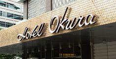 8月31日、ついに閉館。「なくならないで、私のオークラ」 | casabrutus.com