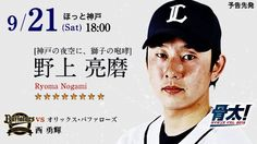 Preview - September 21, 2013: Probable Starter - Ryouma Nogami