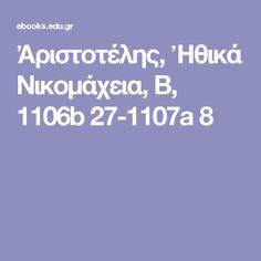 Ἀριστοτέλης, Ἠθικά Νικομάχεια, Β, 1106b 27-1107a 8