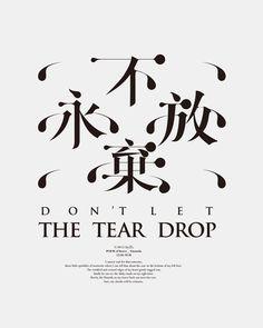 永不放棄 DONT LET THE TEAR DROP 涵意與字形的結合