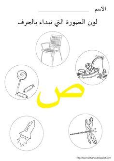 تعلم مع أنس: أكتب وتتبع ولون الحرف ص