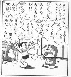 kogumarecord:    【ドラえもん】ガキの頃「こんないつもいじめられる世界いや」→大人「良い仲間に恵まれて幸せだなぁ」 - 2ちゃんねるスパ