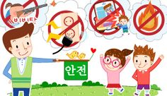 어린이 안전교육 - Google 검색