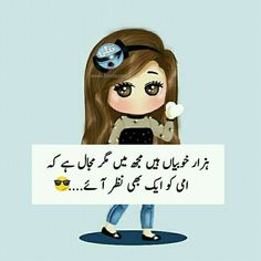 49 Ideas funny memes about girls urdu Funny Quotes In Urdu, Urdu Funny Poetry, Cute Funny Quotes, Very Funny Jokes, Mom Jokes, Funny Memes About Girls, Girly Quotes, Jokes Quotes, Eid Quotes