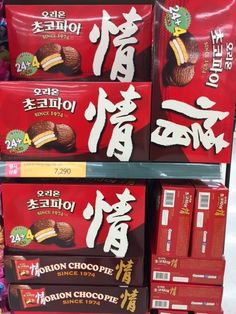 Choko-pie, from a shop in Seoul, Korea. They are soft marshmallowy pies covered in chocolate.