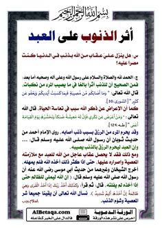 هل ينزل علي عقاب من الله بذنب في الدنيا كنت مصرا عليه؟