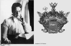 Панина С.В. графиня