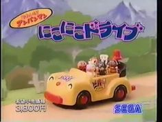 【TVCM】それいけ!アンパンマン にこにこドライブ❤(1991年)PV  CM Anpanman Japanese TV Animation ...