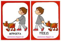 ΚΑΡΤΕΛΕΣ ΜΕ ΑΝΤΙΘΕΤΕΣ ΕΝΝΟΙΕΣ Learn Greek, Dyscalculia, Greek Language, Prepositions, Special Education, Vocabulary, Activities For Kids, Preschool, Parenting