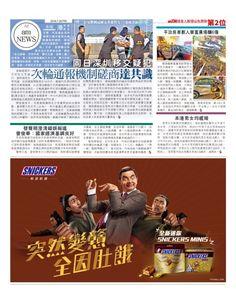 am730 2016-07-29 eNewspaper