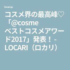 コスメ界の最高峰♡「@cosme ベストコスメアワード2017」発表! - LOCARI(ロカリ)