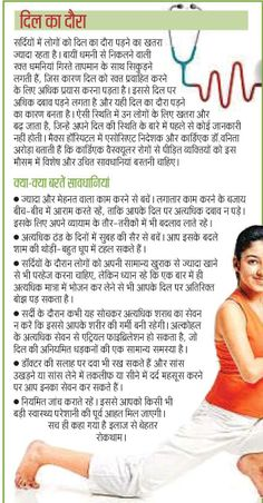Dr Vanita Arora_Hindustan(Tan-Man)_18 Jan_New Delhi_Pg 01