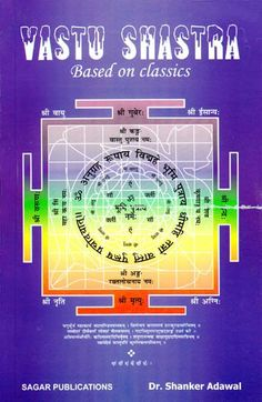 Vastu Shastra ? Based on Classics by Dr. Shanker Adawal