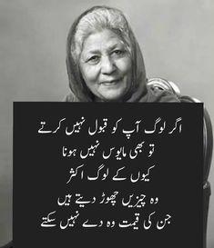 Poetry Quotes In Urdu, Love Poetry Urdu, Urdu Quotes, Qoutes, Urdu Thoughts, Good Thoughts, Islamic Inspirational Quotes, Islamic Quotes, Top Quotes