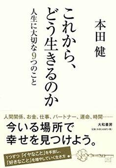 これから、どう生きるのか 〜人生に大切な9つのこと〜 | 本田 健 |本 | 通販 | Amazon