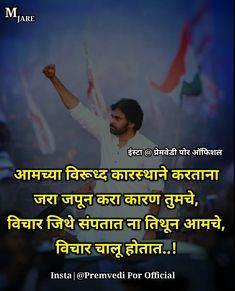 Attitude Status, Attitude Quotes, Actor Quotes, Marathi Status, Marathi Quotes, Sad Love Quotes, History Facts, Inspirational Quotes, Puppies