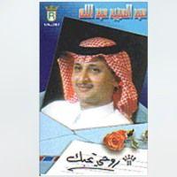 عبدالمجيد عبدالله - هكذا الدنيا تدور by Khalid Maestro on SoundCloud