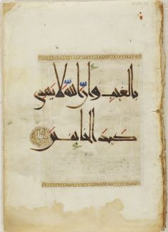 Arts of the Islamic World   Illuminated folio from a bound volume of a portion of the Koran   F1934.27