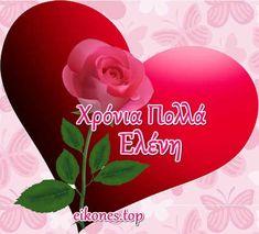 Ευχές για τον Κωνσταντίνο και την Ελένη - eikones top Happy Name Day, Morning Greetings Quotes, Beautiful Soul, Best Quotes, My Photos, Names, Birthday, Gifts, Image