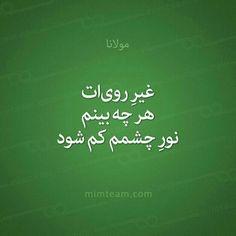 Bio Quotes, Rumi Quotes, Love Poems, Love Quotes, Blackboard Chalk, Persian Poetry, Good Sentences, Persian Quotes, Persian Culture