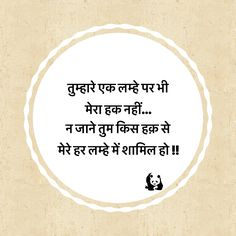 Na jaane kya hai jo mujhe tumse jode rakhta hai Muse Quotes, Gita Quotes, Hindi Quotes On Life, Motivational Quotes In Hindi, Friendship Quotes, Inspirational Quotes, Qoutes, True Love Quotes, Romantic Love Quotes