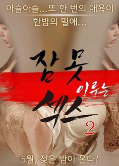 aka 잠 못 이루는 섹스2 / jam mot i-loo-neun seg-seu 2 Info: http://www.hancinema.net/korean_movie_Sleepless_Sex_2.php Release Date: 19 May 2016 (South Korea)Read the Rest...