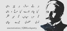 Iqbal Poetry In Urdu, Sufi Poetry, Deep Poetry, Worth Quotes, Sad Quotes, Qoutes, Allama Iqbal Shayari, Iqbal Quotes, Punjabi Poems