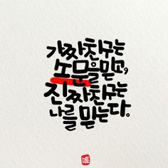 Wise Quotes, Famous Quotes, Say Say Say, Korean Quotes, Typography, Lettering, Pencil Illustration, Powerful Words, Cool Words