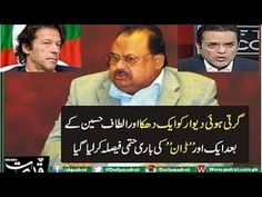 Off The Record 6 September 2016 Altaf Hussain Hate Speech vs PTI Imran K...