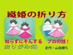 七夕飾り折り紙の折り方織姫(おりひめ)作り方 創作 Orihime origami - YouTube