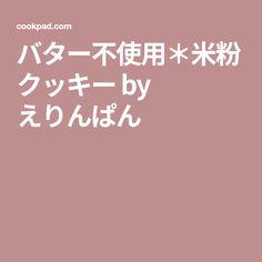 バター不使用*米粉クッキー by えりんぱん