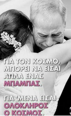 Perfect Word, Greek Quotes, My Precious, My King, Love Words, Personality, Daddy, Lyrics, Life Quotes