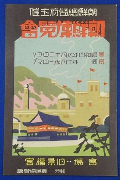 """1929 Japanese Postcard : """"The Korea Exposition"""" held by Governor-General of Korea"""