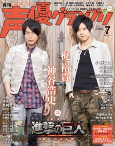 Seiyu Grand Prix July issue, release 2 day ヽ(`・ω・´)ノ hit the shelves today | Hiroshi Kamiya & Yuki Kaji