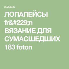ЛОПАПЕЙСЫ från ВЯЗАНИЕ ДЛЯ СУМАСШЕДШИХ 183 foton Father, Album, Pai, Dads, Card Book