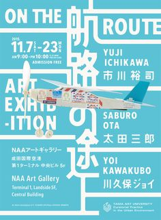 多摩美術大学 芸術学科 展覧会設計ゼミ 航路の途上