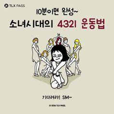 [BY TLX PASS] 다이어트 효과가 어마 무시하다는소녀시대 4321 운동법!딱 10분이면 된다네요~ 트레이너 ...